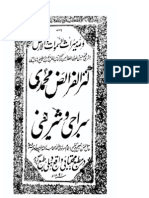 Deewan Hazrath Shams Tabrez Poems Written by Hazrat Shams Tabrezi