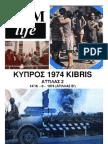 Κύπρος 1974 Cyprus Kıbrıs 1974 * ΑΤΙΛΛΑ 2 ATİLLA 2