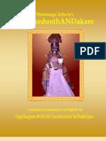 Thirunedunthandakam
