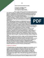 Σούφι Τα Μυστικά Τάγματα του Ισλάμ.pdf