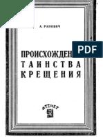 Ranovich a. - Proishozhdenie Tainstva Kreshcheniya