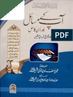 Aap Kay Masail or Unka Hal Vol 4