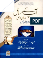 Aap Kay Masail or Unka Hal Vol 5
