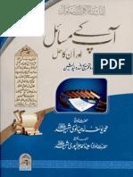 Aap Kay Masail or Unka Hal Vol 6