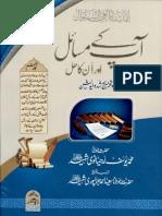 Aap Kay Masail or Unka Hal Vol 7