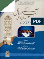 Aap Kay Masail or Unka Hal Vol 8
