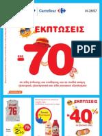 Φυλλαδιο – Προσφορες  Carrefour απο 14/07/2012 εως 28/07/2012
