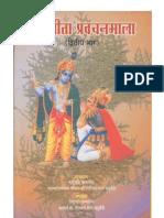 Gita Pravachan 2