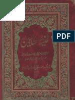 Ghunyat-ut-Talibeen (Urdu)
