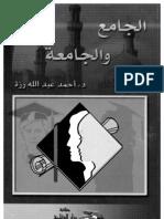 الجامع و الجامعة
