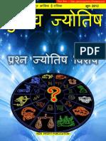 Gurutva Jyotish Jun-2012