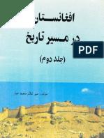 افغانستان در مسیر تاریخ (جلد دوم) بخش1/3