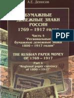 Денисов - Банкноты России ч.4 1800-1917