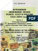 Денисов А.Е._Бумажные денежные знаки России 1924-2005. Том 2 (1924-2005)