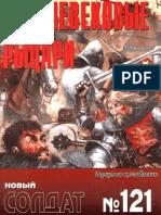 НС 121 - Средневековые рыцари