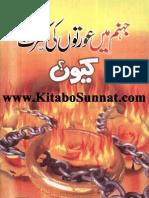 Jahannam Me Orton Ki Kasrat Q