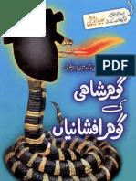 Gohar Shahi Ki Gohar Afshania