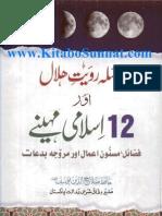 Masla Rooet e Hilal Aur 12 Islami Maheene