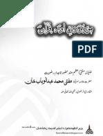 Barelvi Fatwa Against Maududi and Jamat-E-Islami by Mufti Abdul Wahab Quadri