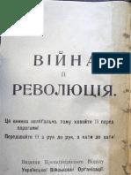ВІЙНА й РЕВОЛЮЦІЯ.Видання Пропаґандивного Відділу УВО(1930)