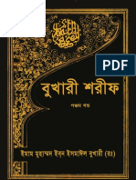 Bangla Bukhari Sharif by IFB (Part 5/10)