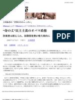 """「世界の中のニッポン」2008−11−06 / """"身の丈""""民主主義のオバマ政権"""