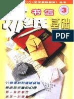 Origami Envelope Japanese Book