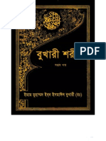 Bangla Bukhari Sharif by IFB (Part 7/10)