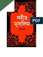 Bangla Muslim Sharif by BIC, Dhaka (Part 1/8)