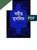 Bangla Muslim Sharif by BIC, Dhaka (Part 7/8)