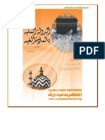 Ad Dawlah Al Makkiyah الدولۃ المكيه بالمادۃ الغيبيه