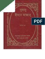Bangla Sunan Ibn Majah by IFB (Part 2/3)