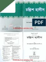 Imam Nawabi's 40-Hadith in Bangla