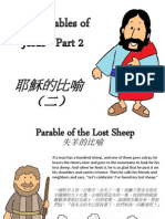 耶穌的比喻 (二)- The Parables of Jesus 2