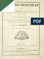 Heruvico Chinonicar de Anton Pann Vol 1 Buc 1847