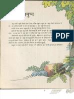 Akritagya Manushya