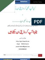 Karobar Urdu
