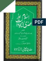 Islam Awr Asri Ijadaat
