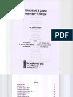 Terrorism and Zihad by Dr. Zakir Naik in Bangla