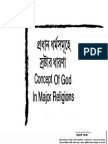 Concept of God in Major Religion in Bangla