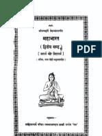 Mahabharat Dwaitya Khand 1of 4
