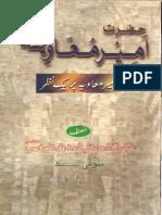 Ameer Muawiya Per Aik Nazar [Ahmed Yar Khan Naeemi]