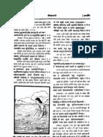 Mahabharat Dwaitya Khand 3of 4