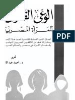 الوعي القانوني للمرأة المصرية