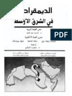 الديمقراطية في الشرق الاوسط
