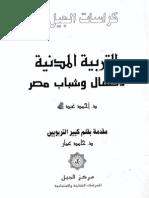 التربية المدنية لأطفال و شباب مصر