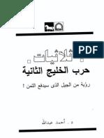 ثلاثيات حرب الخليج