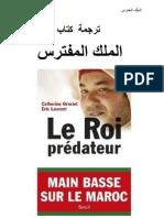 Le Roi Predateur Traduction Arabe