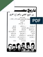 تاريخ مصر بين المنهج العلمي و الصراع الحزبي