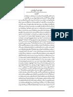 Karan Khan Daily Aaj Clipping